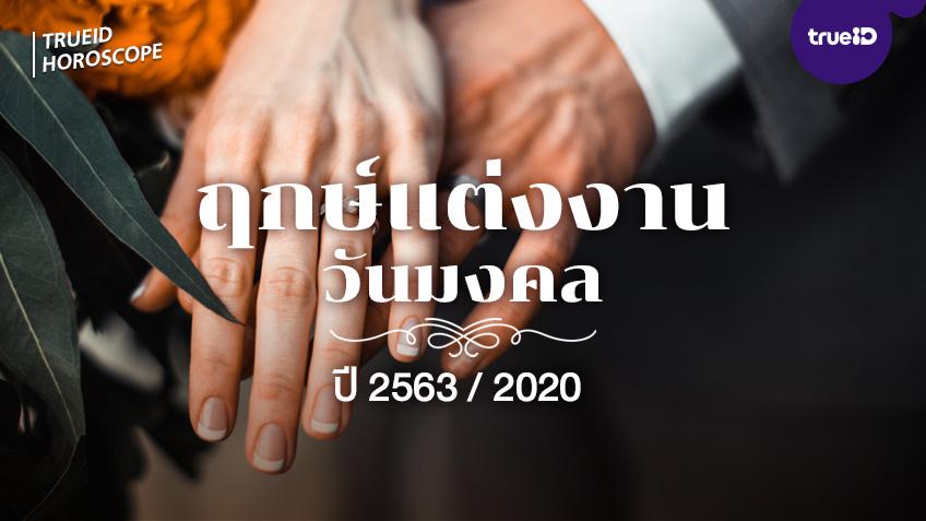 ฤกษ์แต่งงาน วันมงคล ดิถีเรียงหมอน  ปี 2563