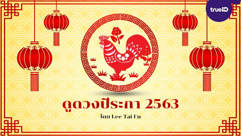 ดูดวงปีระกา 2563 2020 ดูดวง ตรุษจีน ดูดวง 12 นักษัตร