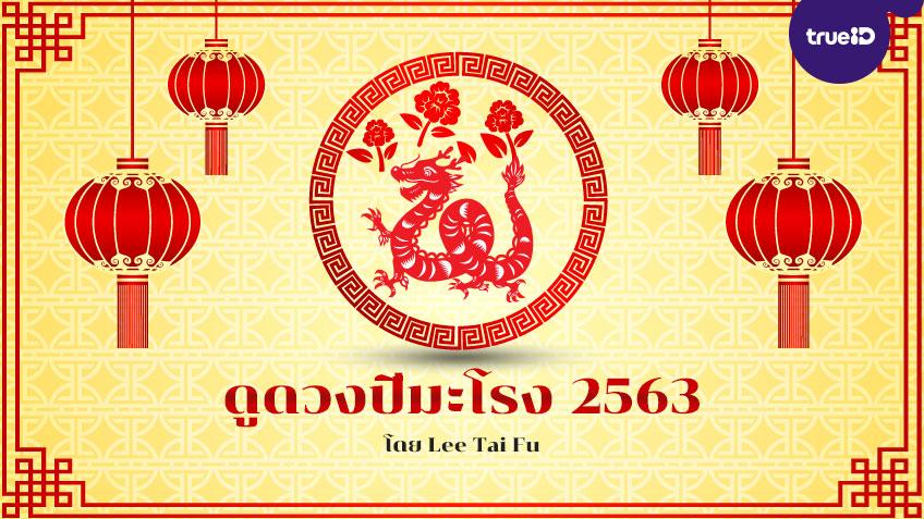 ดูดวงปีมะโรง 2563 2020 ดูดวง ตรุษจีน ดูดวง 12 นักษัตร