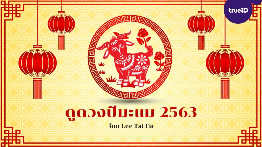 ดูดวงปีมะแม 2563 2020 ดูดวง ตรุษจีน ดูดวง 12 นักษัตร