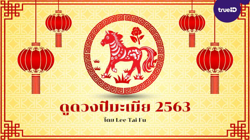ดูดวงปีมะเมีย 2563 2020 ดูดวง ตรุษจีน ดูดวง 12 นักษัตร