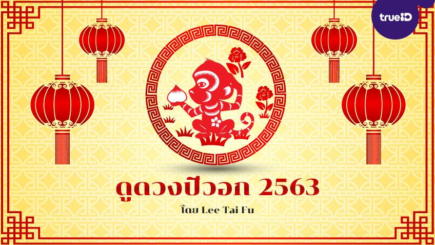 ดูดวงปีวอก 2563 2020 ดูดวง ตรุษจีน ดูดวง 12 นักษัตร