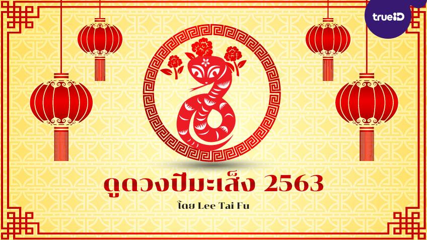 ดูดวงปีมะเส็ง 2563 2020 ดูดวง ตรุษจีน ดูดวง 12 นักษัตร
