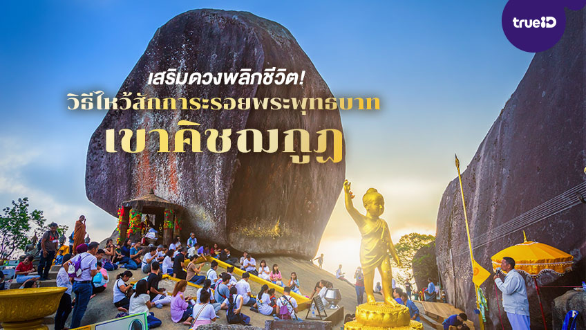 เขาคิชฌกูฏ จันทบุรี 2563 รอยพระพุทธบาท พลวง วิธีไหว้ ขอพร