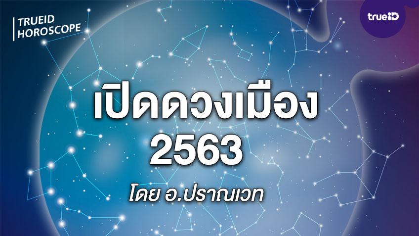 ดวงเมือง 2563 ดวงรายปี 2563 อ.ปราณเวท