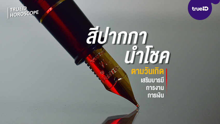 สีมงคล ปากกานำโชค สีเสริมดวง