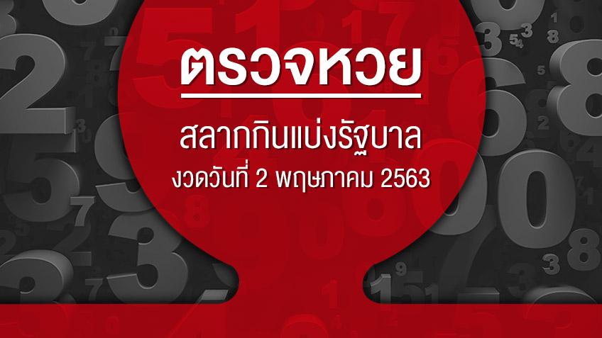 ตรวจหวย ตรวจสลากกินแบ่งรัฐบาล งวดวันที่ 2 พฤษภาคม 2563