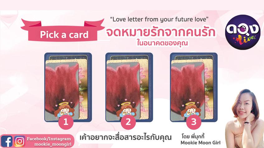 Pick a Deck จดหมายรักจากคนรักในอนาคตของคุณโดย Mookie Moon Girl แห่งดวงLive