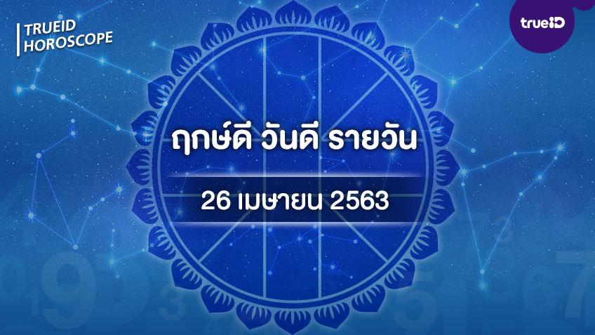 ฤกษ์ดีวันนี้ วันที่ 26 เมษายน 2563