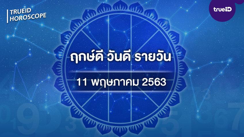 ฤกษ์ดีวันนี้ วันที่ 11 พฤษภาคม 2563