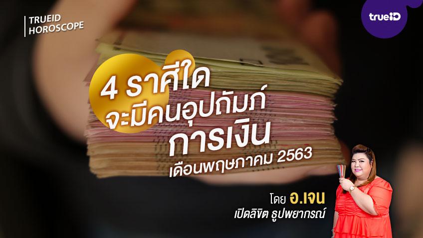 ดวงการเงิน ดวง 12 ราศี