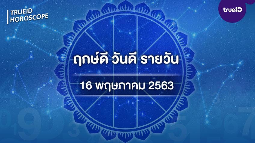 ฤกษ์ดี วันดี 16 พฤษภาคม 2563 trueid