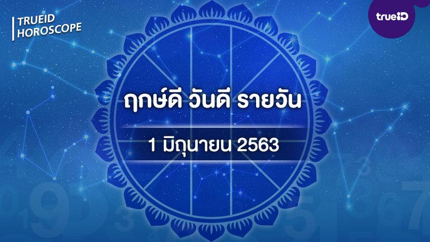 ฤกษ์ดี วันดี 1 มิถุนายน 2563 trueid