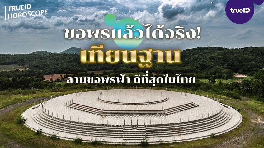 ศักดิ์สิทธิ์มาก! เทียนฐาน ลานขอพรฟ้าดีที่สุดในไทย ขอพรแล้วได้จริง ชีวิตนี้ต้องไปสักครั้ง!