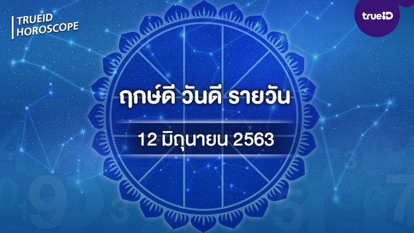 ฤกษ์ดี วันดี 12 มิถุนายน 2563 trueid