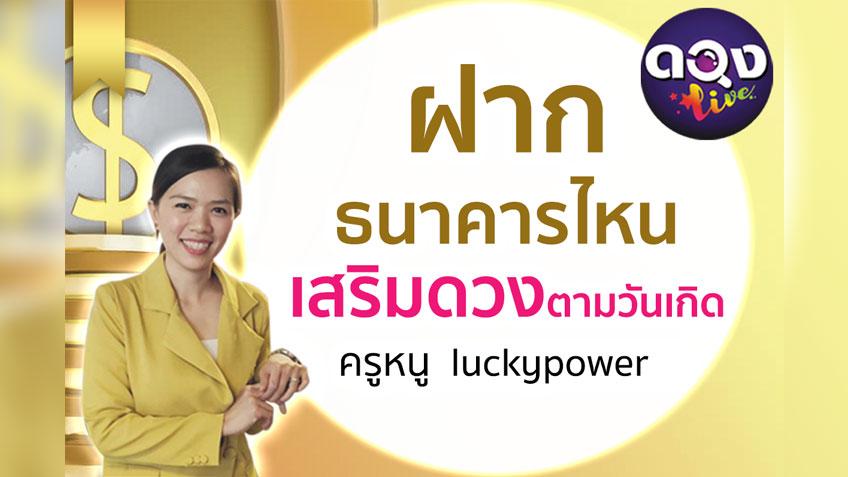 ฝากธนาคารไหนเสริมดวงตามวันเกิด โดย ครูหนู Lucky Power แห่งดวงlive