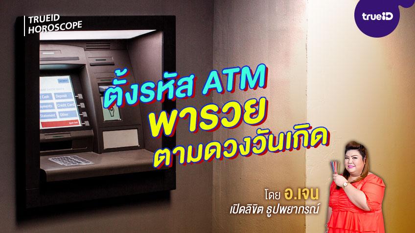 ตั้งรหัส ATM พารวย ตามดวงวันเกิด โดย อ.เจน เปิดลิขิต ธูปพยากรณ์