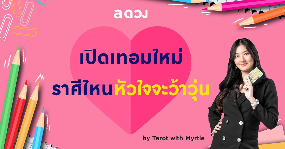 เปิดเทอมใหม่ ดวงความรักราศีไหน หัวใจจะว้าวุ่น?!