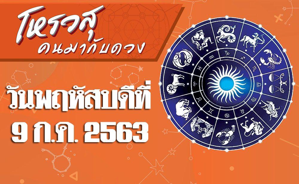 คอลัมน์ โหรวสุ คนมากับดวง (คำทำนายดวงชะตาทั้ง 12 ราศี) : ดวงประจำวันพฤหัสบดีที่ 9 กรกฎาคม พ.ศ.2563 ราศีใดระวังเรื่องอาหารการกิน ราศีใดศัตรูที่ทำงานหมั่นไส้