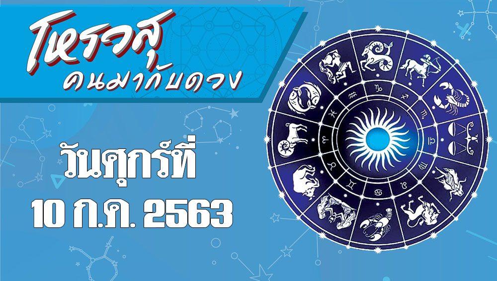 คอลัมน์ โหรวสุ คนมากับดวง (คำทำนายดวงชะตาทั้ง 12 ราศี) : ดวงประจำวันศุกร์ที่ 10 กรกฎาคม พ.ศ.2563 ราศีใดโดนนินทาลับหลัง ราศีใดต้องระวังเรื่องสุขภาพ
