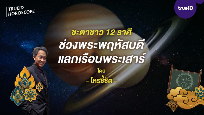 ดวง 12 ราศี ดาวย้าย
