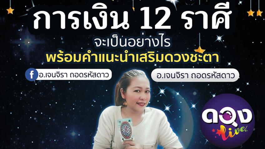 ดวงการเงิน 12 ราศี  จะเป็นอย่างไร 16-31 กรกฎาคม 2563  พร้อมคำแนะนำเสริมดวงชะตา โดย อ.เจนจิรา ถอดรหัสดาว แห่งดวงLive