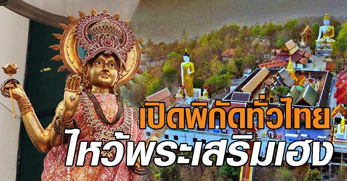 ครึ่งปีหลัง 'ออนทัวร์' เปิดแผนที่ 'ไหว้พระทั่วไทย' เสริมเฮง
