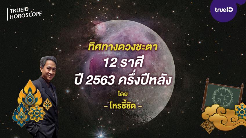 ดูดวง ดวง 12 ราศี ดวงครึ่งปีหลัง