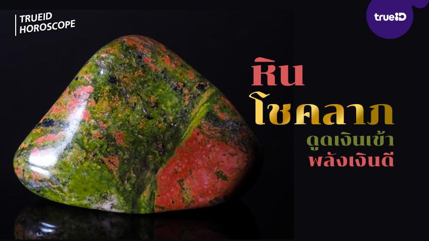 หินโชคลาภ ดูดเงินเข้า พลังเงินดี และวิธีการล้างหินเพื่อเสริมพลัง  โดย TrueID Horoscope