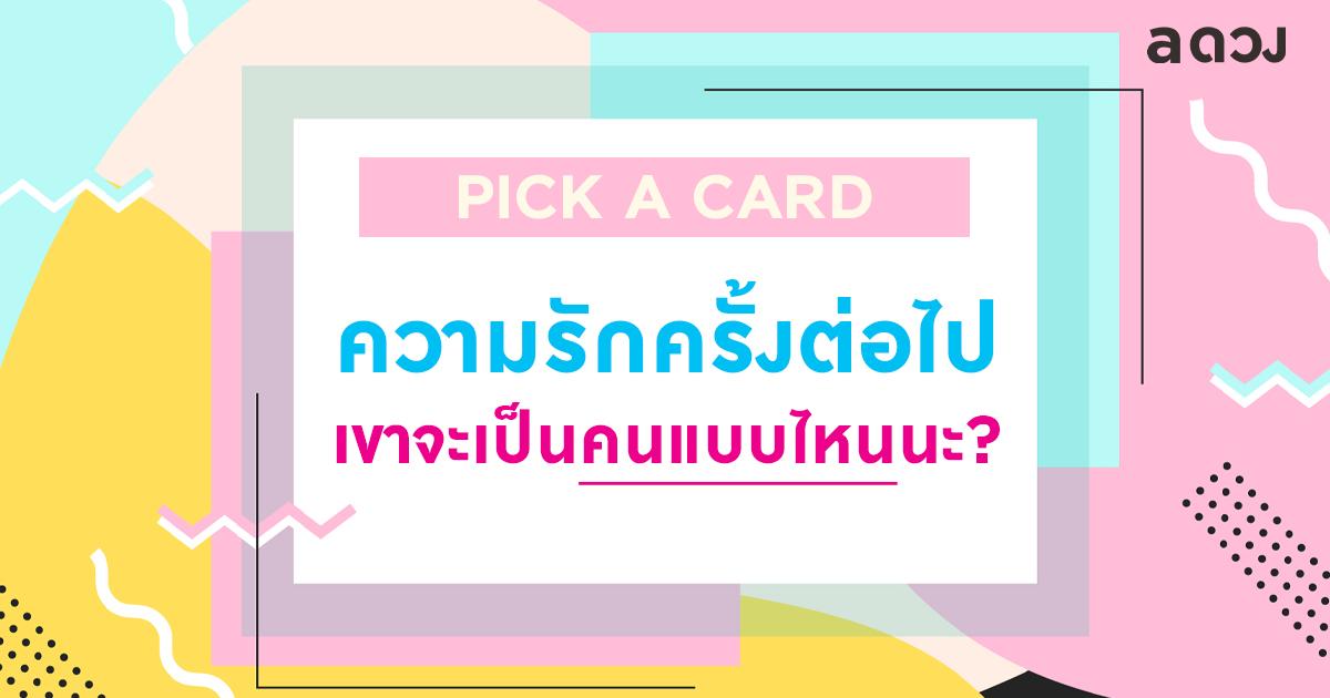 Pick a Card ความรักครั้งต่อไป เขาจะเป็นคนแบบไหนนะ?