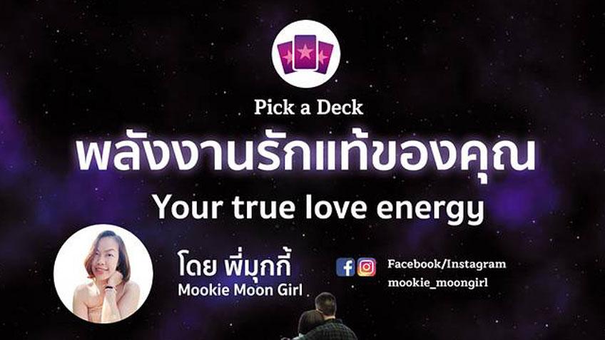Pick a Deck ทายพลังงานรักแท้ของคุณ โดย พี่มุกกี้ Mookie Moon Girl
