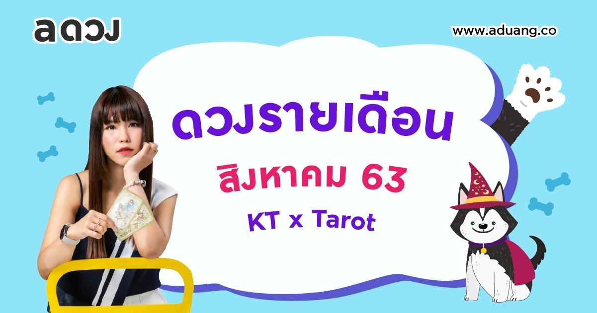 ดวงรายเดือน สิงหาคม 2563 โดย KT x Tarot