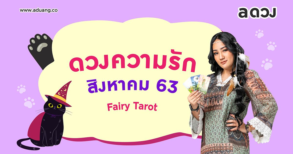 ราศีไหนระวังมีเกณฑ์เลิกรา เช็กดวงความรักเดือนสิงหาคม 2563 โดย Fairy Tarot