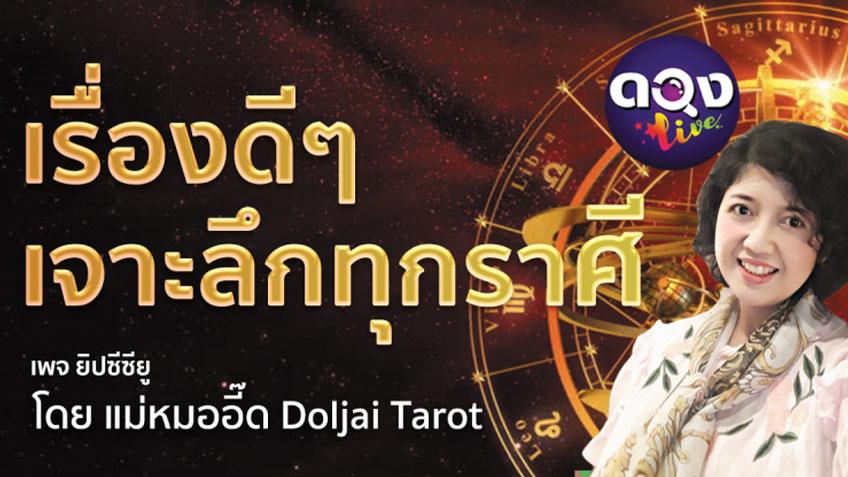 ดูดวงรายเดือน สิงหาคม 2563 เรื่องดีๆ เจาะลึกทุกราศี โดยแม่หมออี๊ด Doljai Tarot