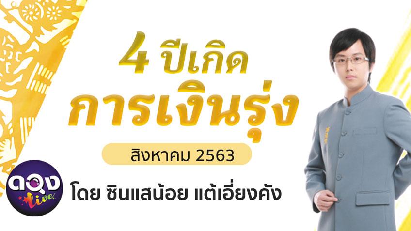 4 ปีเกิดการเงินรุ่ง สิงหาคม 2563 โดย ซินแสน้อย แต้ เอี่ยง คัง แห่งดวงlive