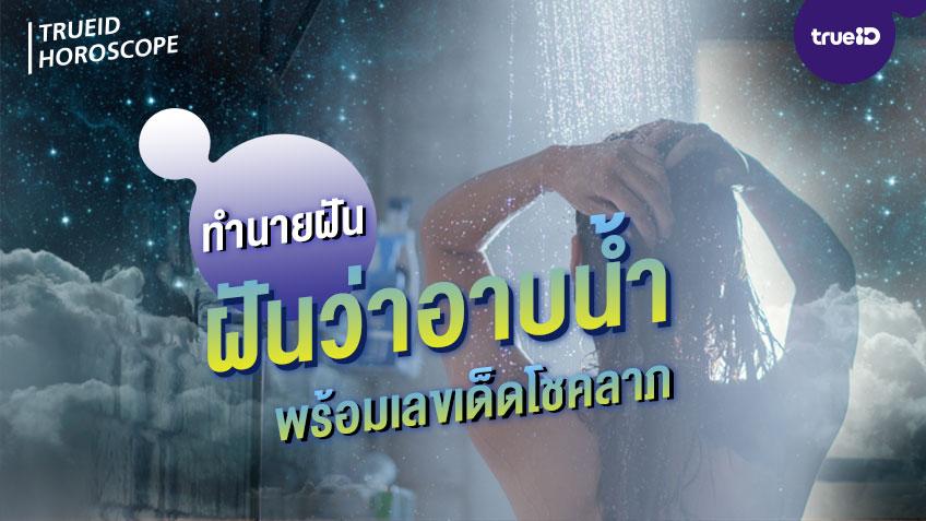 ทำนายฝัน ฝันว่าอาบน้ำ ฝันเห็นคนอาบน้ำ ทำนายว่าอะไร พร้อมเลขโชคลาภ โดย TrueID Horoscope