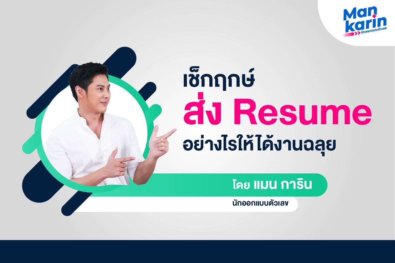 เช็กฤกษ์ส่ง Resume อย่างไรให้ได้งานฉลุย โดยแมน การิน