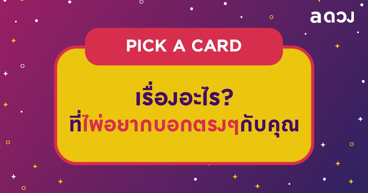 Pick a card เรื่องอะไร? ที่ไพ่อยากบอกตรง ๆ กับคุณ