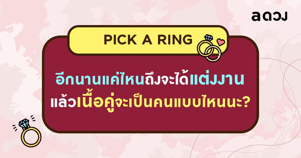 Pick a Ring อีกนานแค่ไหนถึงจะได้แต่งงาน แล้วเนื้อคู่จะเป็นคนแบบไหนนะ?