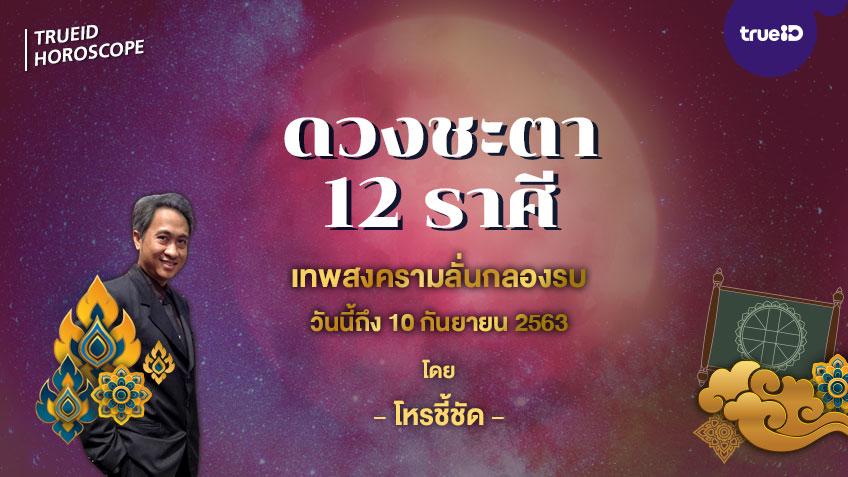 ดาวย้ายมาทายดวง ดวงชะตาชาว 12 ราศี เมื่อเทพสงครามลั่นกลองรบ วันนี้ถึง 10 กันยายน 2563 โดยโหรชี้ชัด