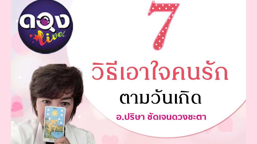 7 วิธีเอาใจคนรัก...ตามวันเกิด โดย อ.ปริษา ชัดเจนดวงชะตา แห่งดวงLive