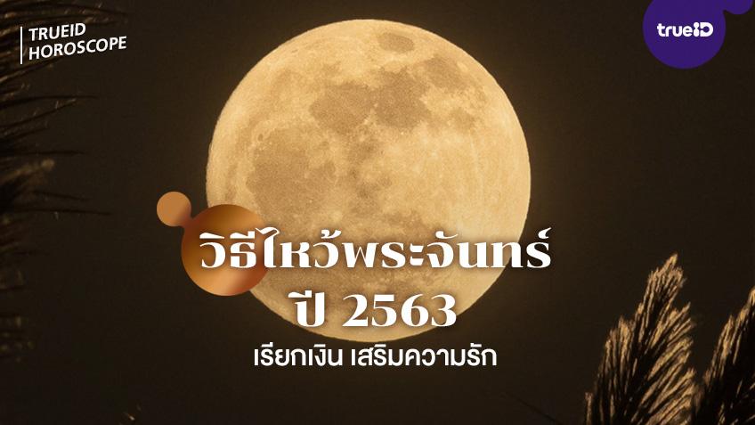 วันไหว้พระจันทร์ 2563 วิธีไหว้พระจันทร์ ประวัติไหว้พระจันทร์ เทศกาลไหว้พระจันทร์ เกร็ดความรู้วันไหว้พระจันทร์