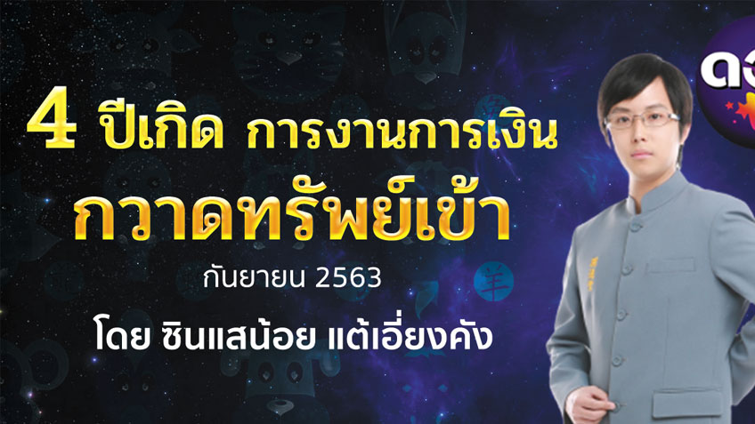 4 ปีเกิด การงานการเงินกวาดทรัพย์เข้า เดือนกันยายน 2563 โดย ซินแสน้อย แต้ เอี่ยง คัง แห่งดวงlive