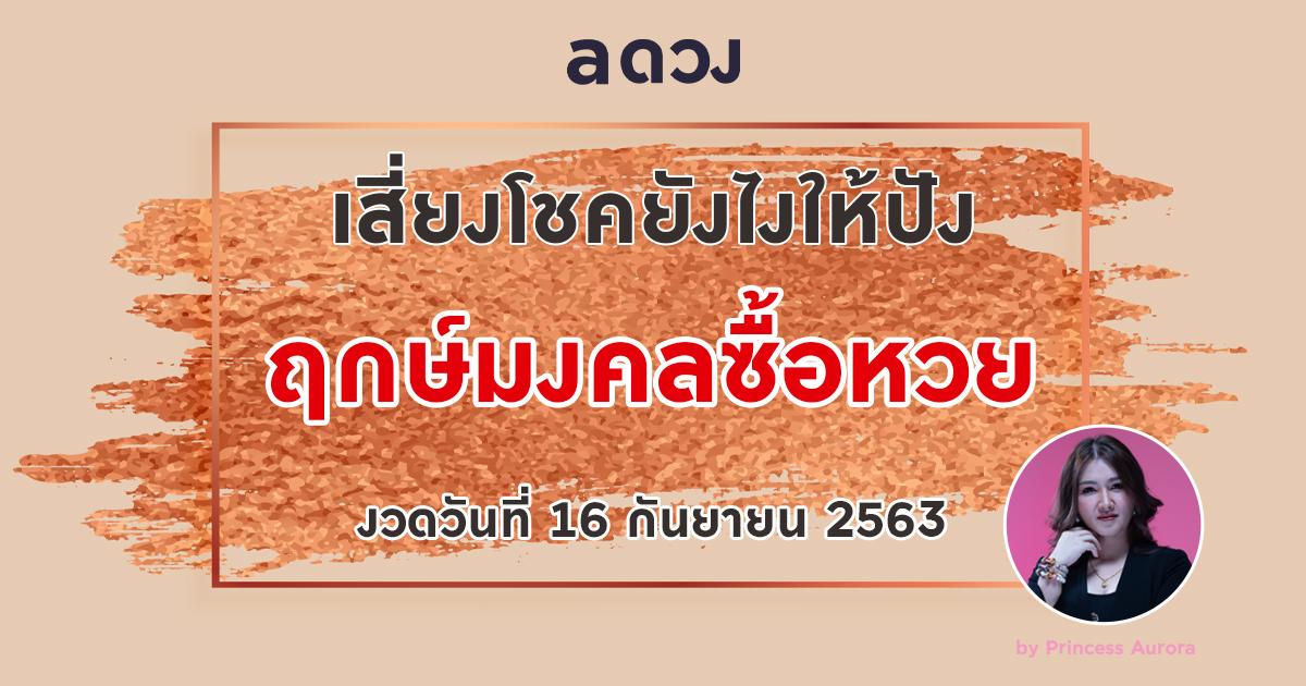 เคล็ดลับลุ้นรวย ฤกษ์ซื้อหวย เวลานี้สิดี งวดวันที่ 16 กันยายน 2563