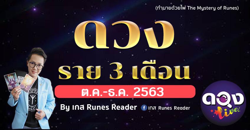 ภาพรวมดวงราย 3 เดือน ต.ค.-ธ.ค. 2563 By เกส Runes Reader