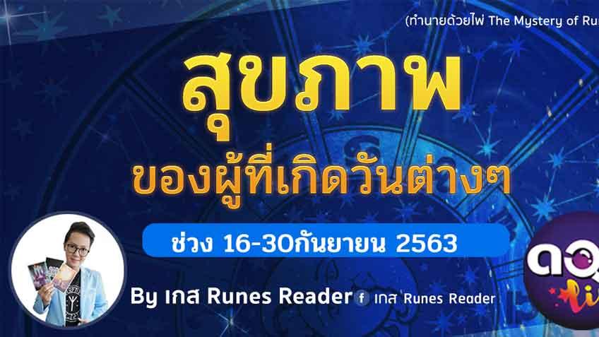 ดวงสุขภาพของผู้ที่เกิดวันต่างๆ ประจำวันที่ 16-30 กันยายน 2563 By เกส Runes Reader