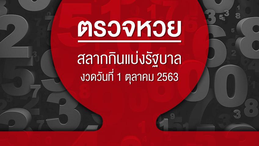 ตรวจหวย ตรวจสลากกินแบ่งรัฐบาล งวดวันที่ 1 ตุลาคม 2563