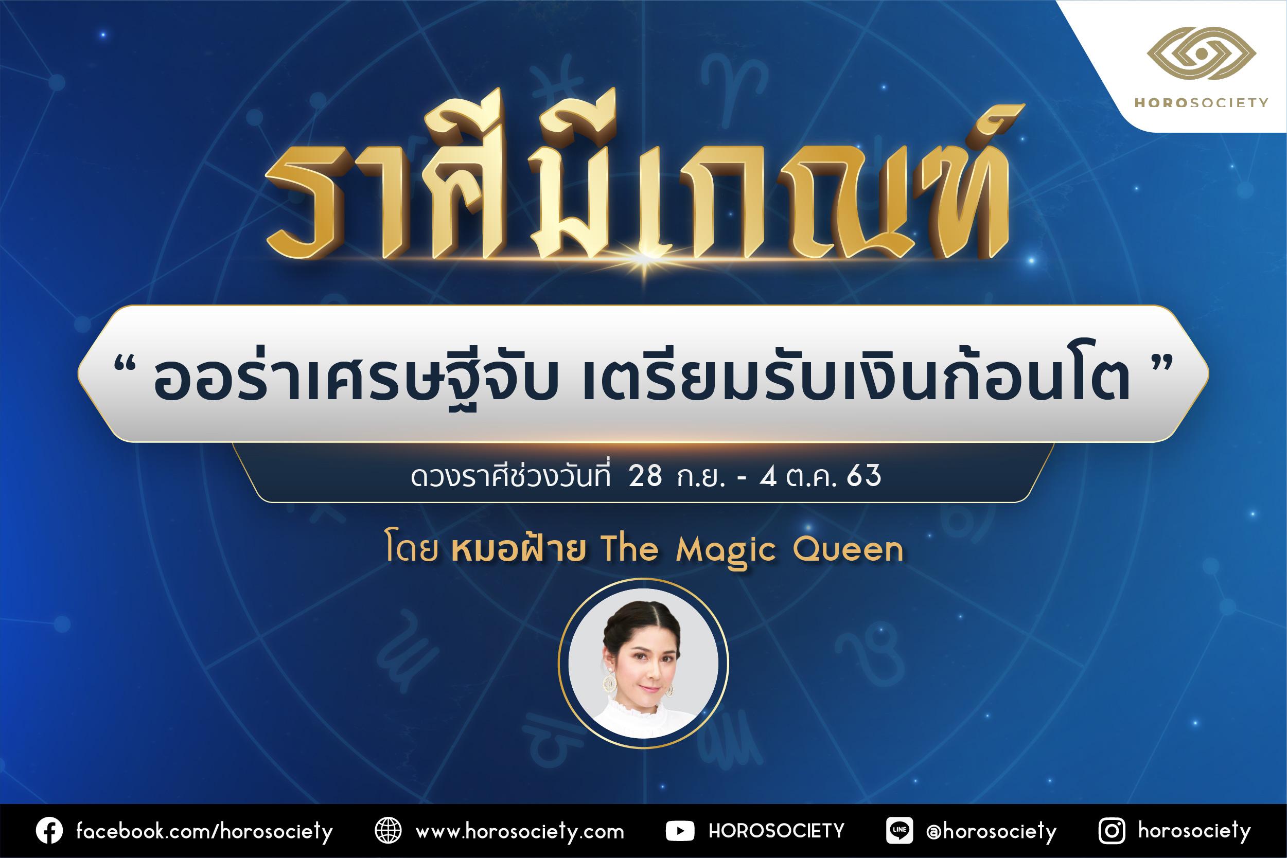 ราศีใดมีเกณฑ์ 'ออร่าเศรษฐีจับ เตรียมรับเงินก้อนโต' โดยหมอฝ้าย The Magic Queen