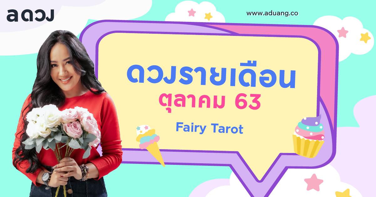 ดวงรายเดือน ตุลาคม 2563 โดย Fairy Tarot