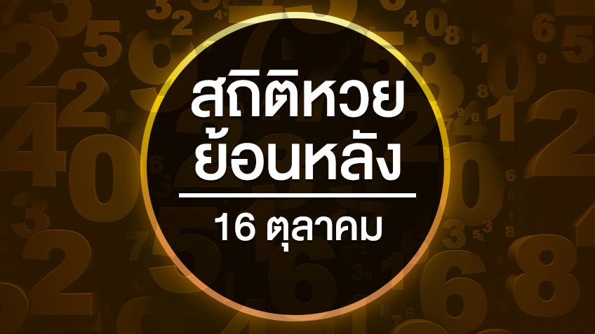 สถิติหวยออกวันที่ 16 ตุลาคม  ตารางหวยเดือน วันที่ 16 ตุลาคม ย้อนหลัง 29 ปี สถิติสลากกินแบ่งรัฐบาล